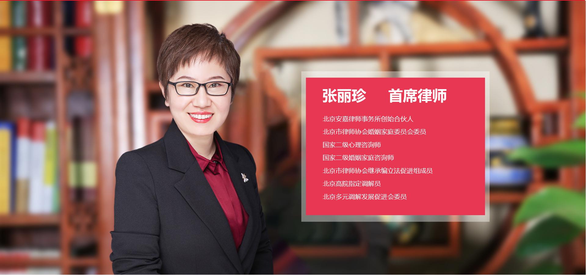 北京离婚律师