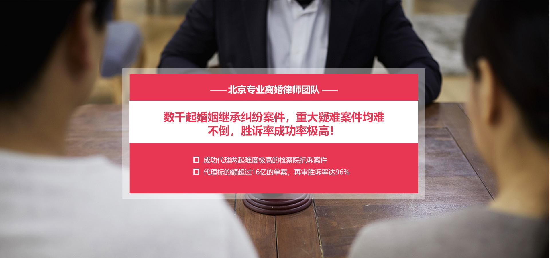 北京子女抚养律师
