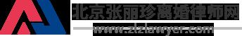 北京张丽珍离婚律师网